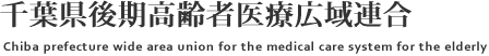 千葉県後期高齢者医療広域連合